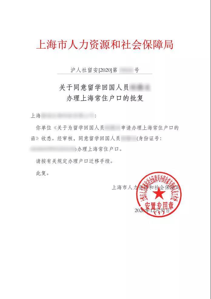 劳动合同时间暂定一年。该同学在准备申请落户时,听说劳动合同的时间要在两年以上成功留学生落户上海的案例